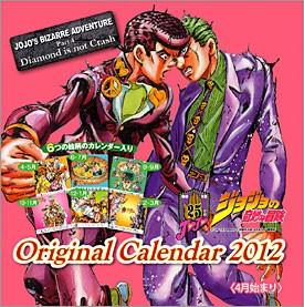 ジョジョ オリジナルカレンダー デザインB