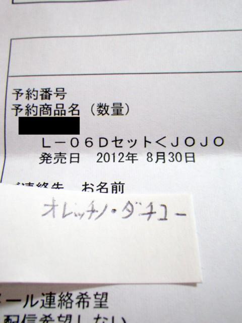 商品予約受付票 L-06Dセット<JOJO white>