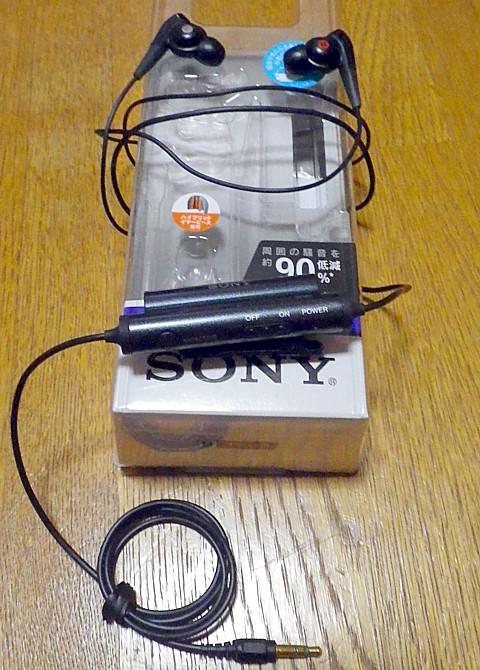 SONY ノイズキャンセリングヘッドホン MDR-NC33