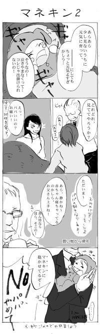 マネキン2