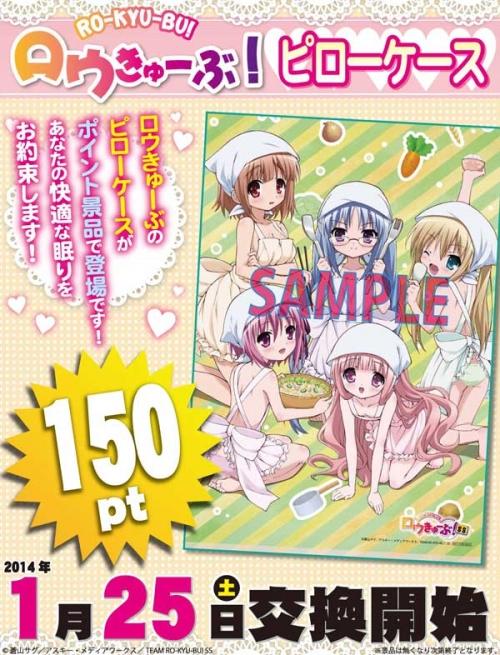 pointo_roukyubu_makura.jpg
