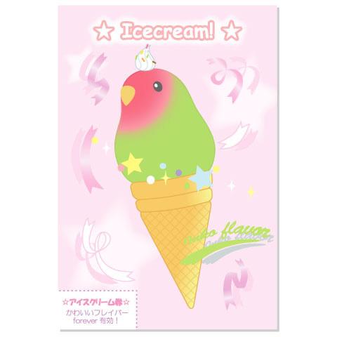icekozakuragreen.jpg