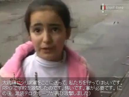 シリアの女のこ