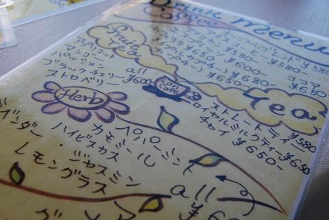 s-DSC_0129 lon menu