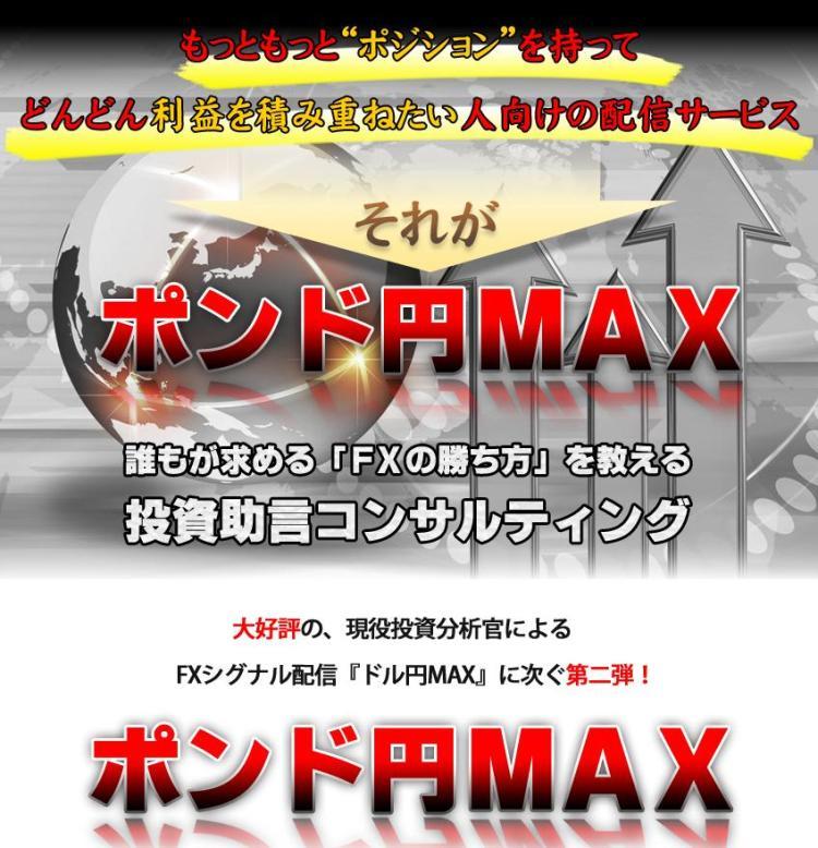 pondmax1.jpg