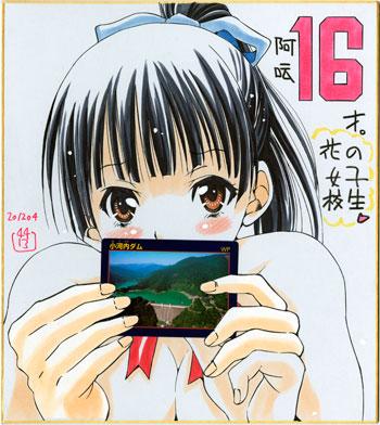 阿吽16周年色紙(カード有)