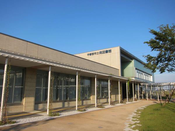 宇都宮市立南図書館