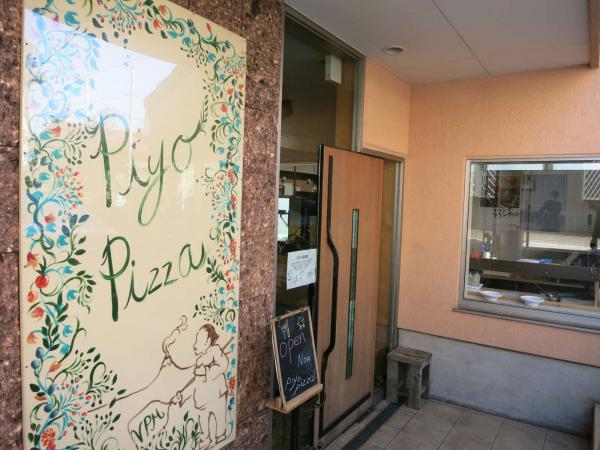 piyo pizza(ピヨ ピザ)