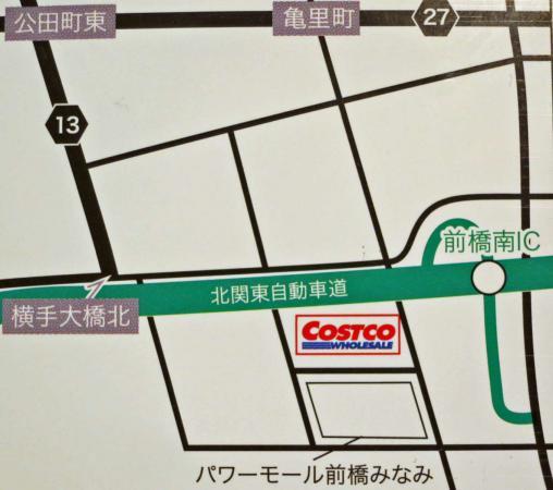 コストコ前橋店