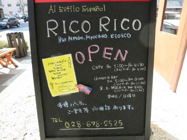 スペインバル RICO RICO(リコリコ)