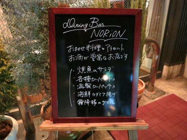 Dining Bar NoRion(ノリオン