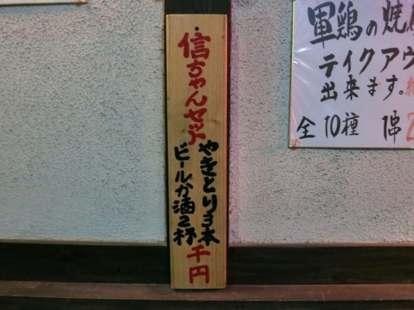 軍鶏信(しゃもしん)