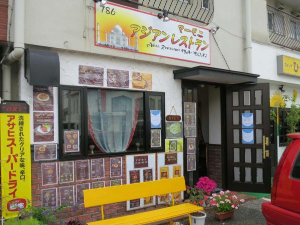 アジアンレストラン マーモニ