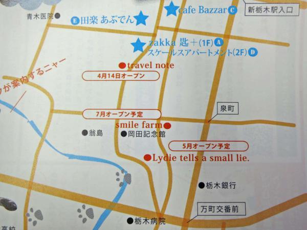 栃木市 例幣使街道