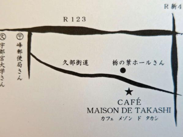 CAFE MAISON DE TAKASHI SALON DE THE(カフェ・メゾン・ド・タカシ)