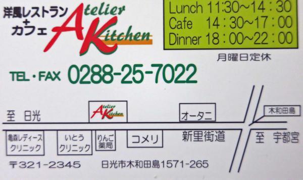 アトリエ キッチン