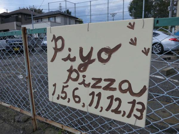piyo pizza