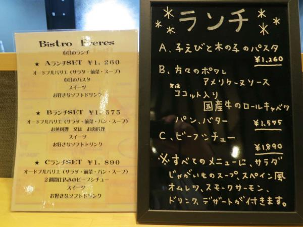 洋食屋 ビストロ フレール