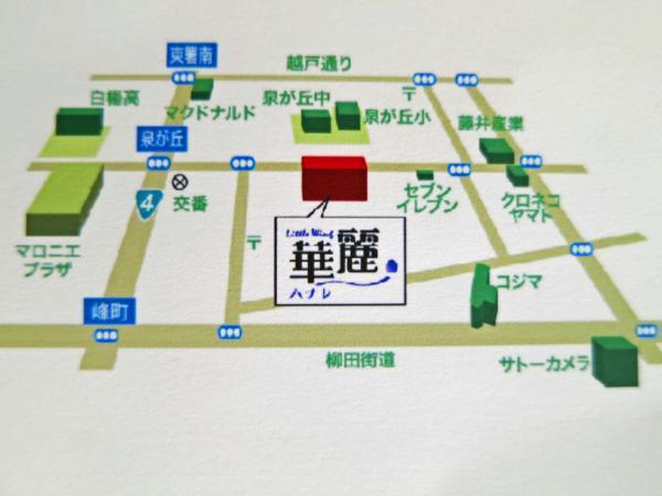 華麗(ハナレ)