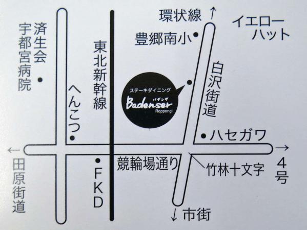 ステーキダイニング バデンザ 六本木