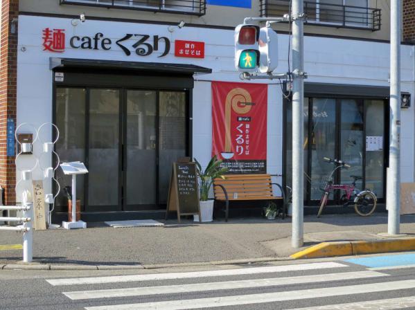 麺cafe くるり