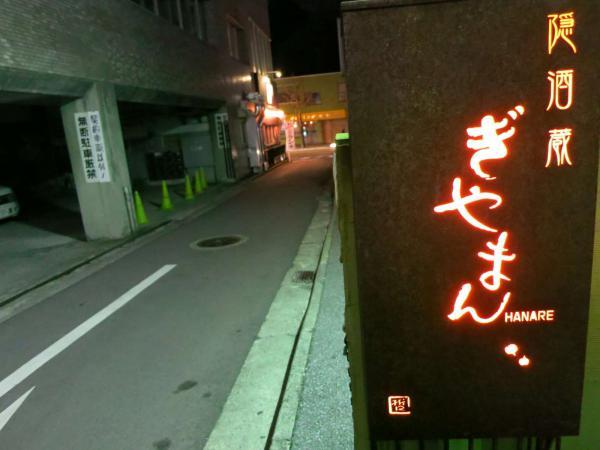 ぎやまん-HANARE-