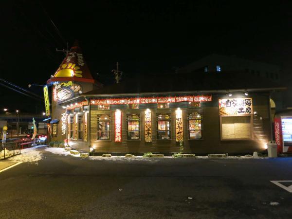 ジパング軒 駒生店