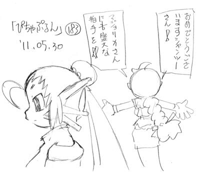 「ぴちゃぷるん~ガーディアンズ」183コマ目