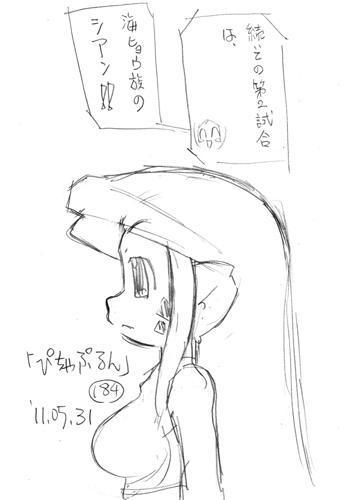 「ぴちゃぷるん~ガーディアンズ」184コマ目