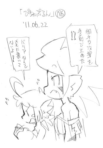 「ぴちゃぷるん~ガーディアンズ」196コマ目