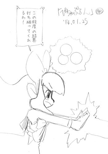 「ぴちゃぷるん~ガーディアンズ」642コマ目