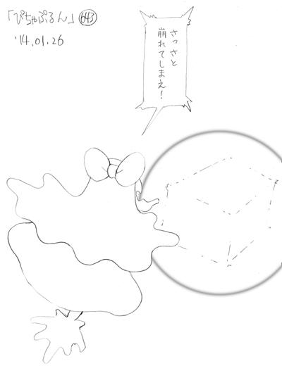 「ぴちゃぷるん~ガーディアンズ」643コマ目