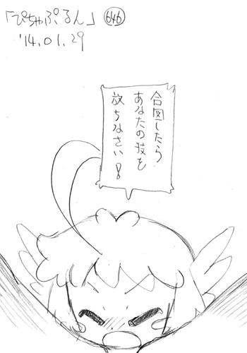 「ぴちゃぷるん~ガーディアンズ」646コマ目