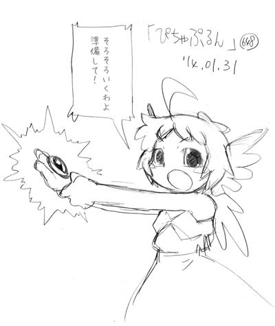 「ぴちゃぷるん~ガーディアンズ」648コマ目