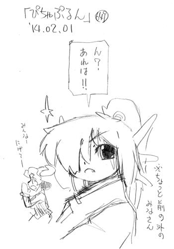 「ぴちゃぷるん~ガーディアンズ」649コマ目