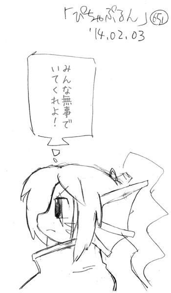 「ぴちゃぷるん~ガーディアンズ」651コマ目