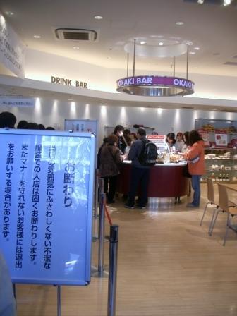 220327おかきカフェ