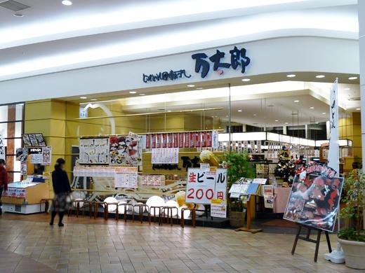 とれとれ回転寿司万太郎☆イオン神戸北店