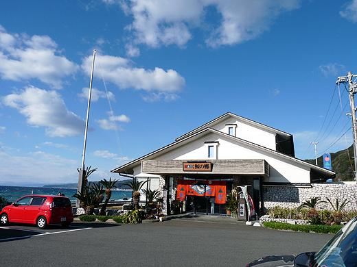 キラメッセ室戸・食遊鯨の郷