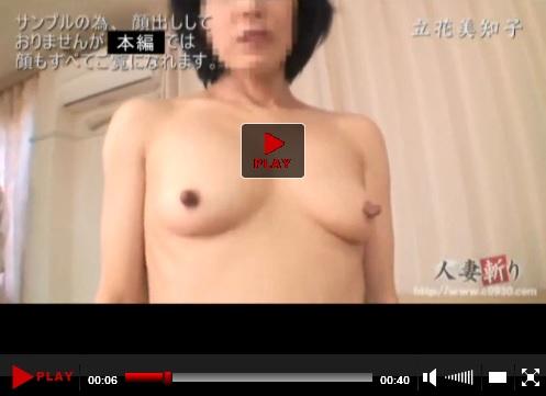 【無修正】 立花 美知子 - 人妻斬り 立花 美知子 50歳