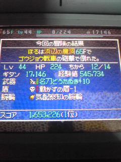 シレン4 65F死亡