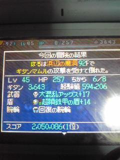 シレン4 92F死亡