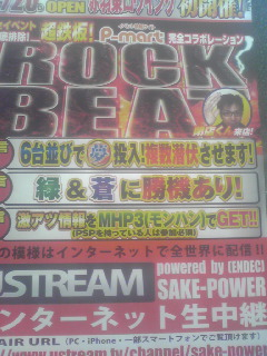 ROCK BEATというイベント