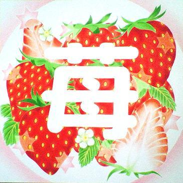 苺はちモー用25