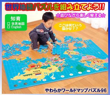 ワールドマップフロアマット