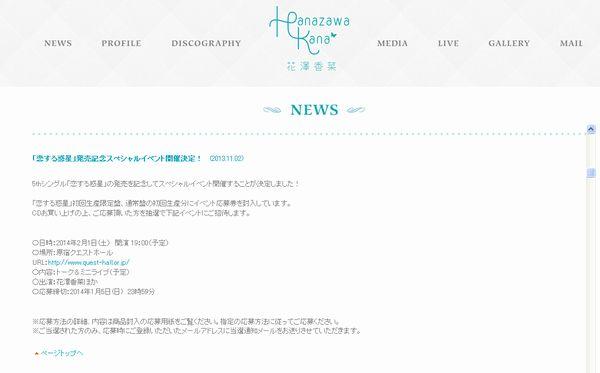 HANAZAWA KANA_EVENT
