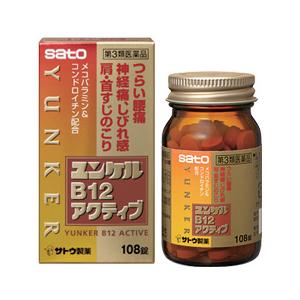 つらい肩こり・腰痛に「ユンケルB12アクティブ」第三類医薬品【通信販売可】