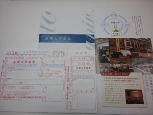 京都大学基金のパンフレット