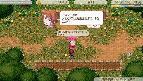 花畑デート
