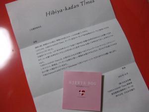 hibiya.jpg